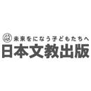 日本文教出版株式会社 様