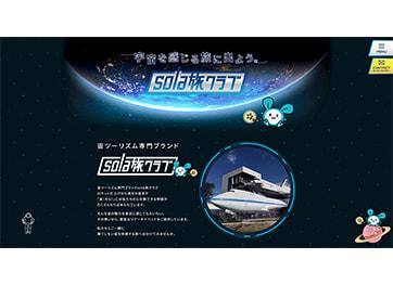 宇宙関連事業プロモーションツール