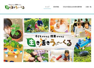 日本文教出版様「生き活きうぃーくる」サイト制作対応