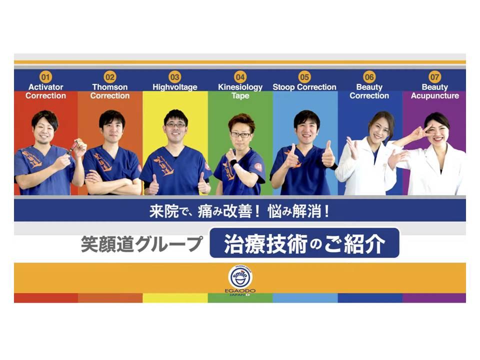 笑顔道グループ 施術紹介動画