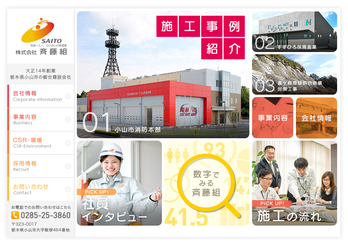 (株)斉藤組様 コーポレートサイト