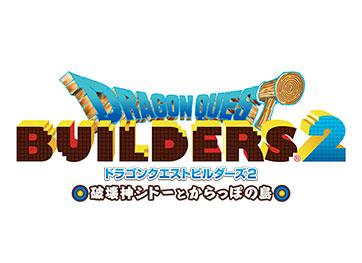 『ドラゴンクエストビルダーズ2 破壊神シドーとからっぽの島』公式サイト