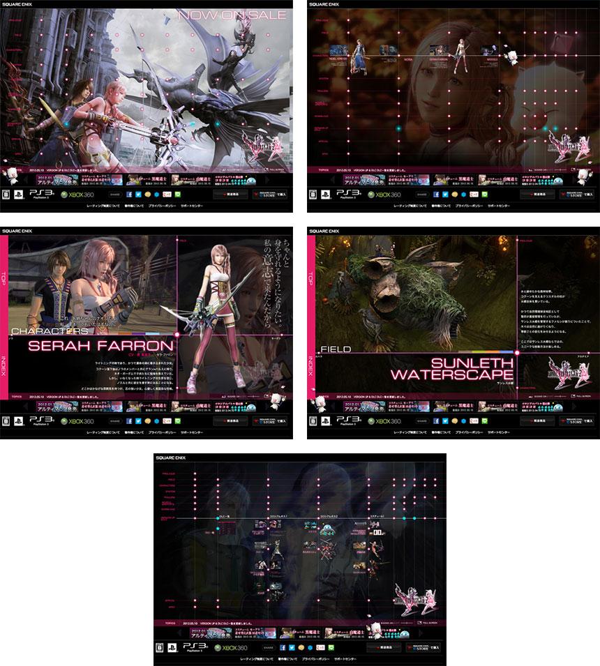 『FINAL FANTASY XIII-2』(2011-)
