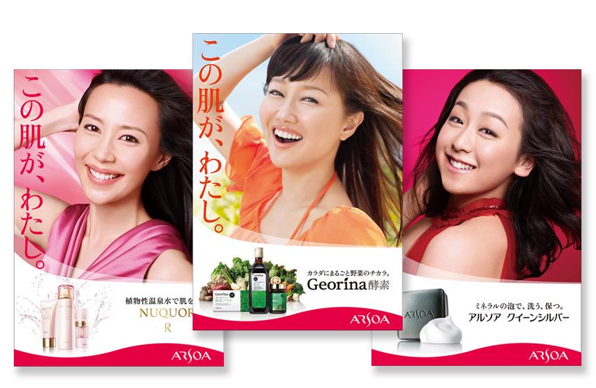 女性たちが、肌や健康に自信を持てるようなビジュアルを開発