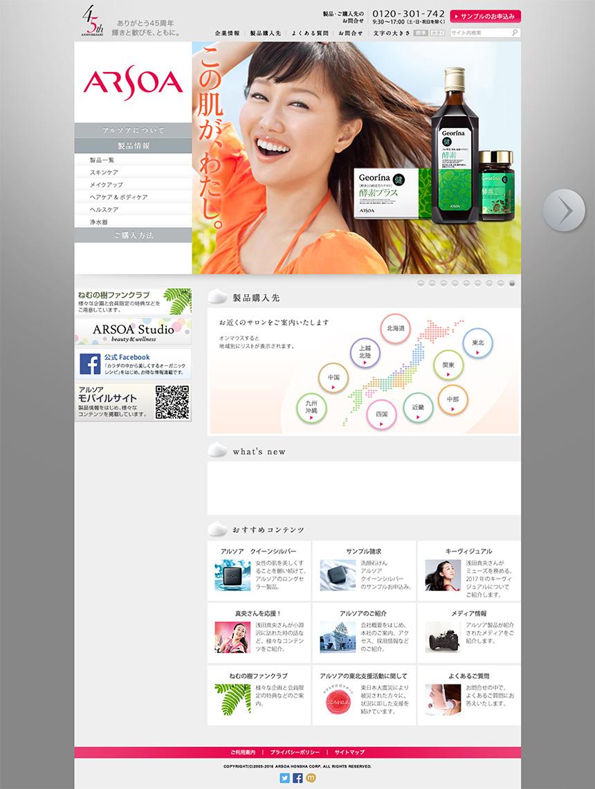 コーポレートサイトと情報サイトが共存したウェブサイトを構築