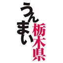 栃木県 様