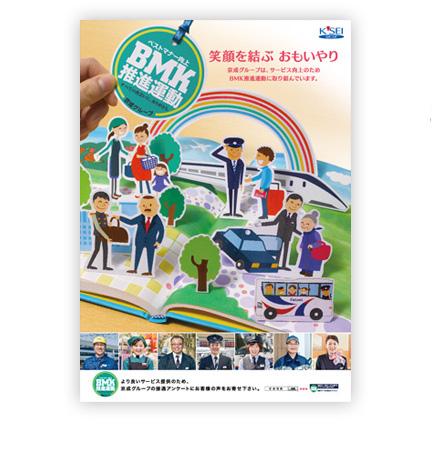 京成ブランドの確立・進化を目的とした、 ベストマナー向上推進運動ポスター