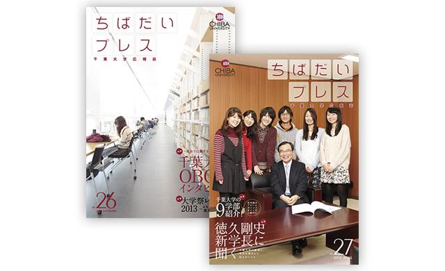 千葉大学広報誌『ちばだいプレス』(2014)