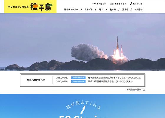 種子島観光協会 情報発信サイト構築