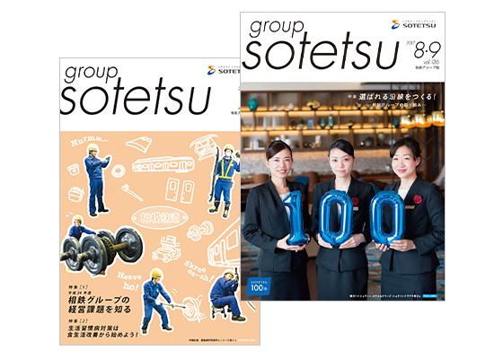 相鉄グループ広報誌『group sotetsu』
