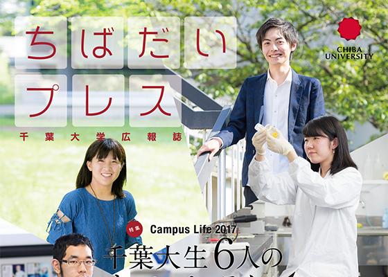 千葉大学広報誌 ちばだいプレス40号(2017)