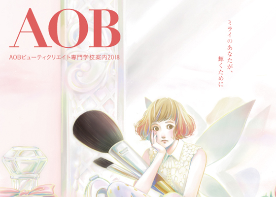 AOBビューティークリエイト専門学校 学校案内 (2017)