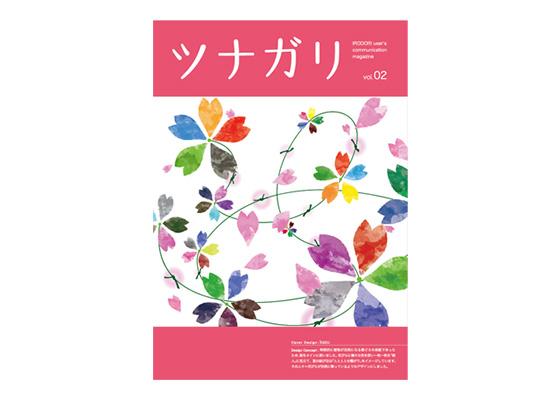印刷通販サイト イロドリ季刊誌『ツナガリ』