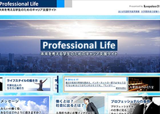 株式会社レオパレス21『学生向けキャリア支援サイト』