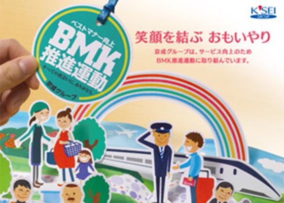 京成電鉄 BMKポスター(2014)
