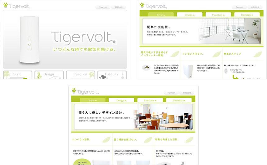製品の特長をわかりやすく伝えるサイト